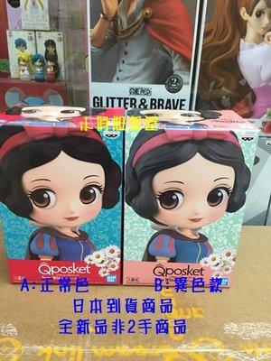 [現貨/B款特別色賣場] 日版 Banpresto QPosket Disney Snow White迪士尼白雪公主公仔