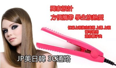 JP美日韓 經典離子夾 離子燙 美髮 學生 上班族 專屬必備 簡約口袋設計 離子 梳子 陶瓷加熱 頭髮 設計 直髮