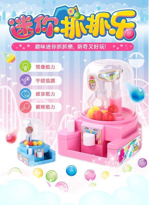 【阿LIN】2754582 H22A抓抓樂 迷你夾娃娃機 免電池 有趣 好玩 兒童玩具 手眼協調 藍色 粉色