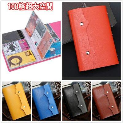 「歐拉亞」台灣現貨 108格 信用卡包 卡片包 證件包 名片收納 卡片收納