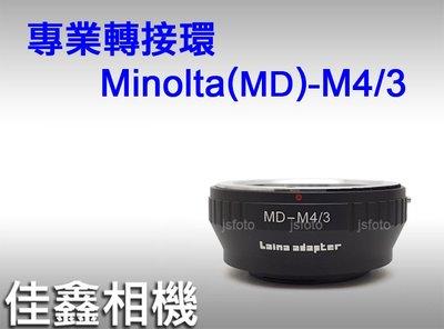 @佳鑫相機@(全新品)專業轉接環 MD-M4/3 for Minolta鏡頭 轉接 Micro4/3微單眼機身 M43