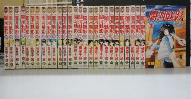 雅博客台大店--篠原千繪【闇河魅影 1-28完】大然出版    無釘無章
