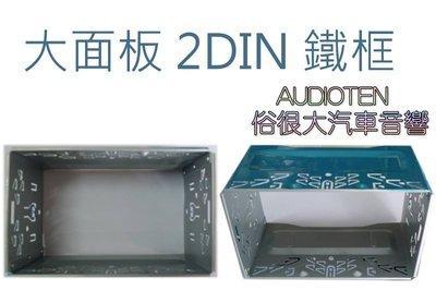 俗很大~大面板鐵框 2DIN 鐵框 鐵架 適用於DVD/MP3主機改裝固定用