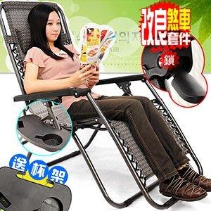 煞車軌道無重力躺椅送杯架無段式躺椅斜躺椅折合椅摺合椅折疊椅摺疊椅涼椅休閒椅扶手椅戶外椅子靠枕C022-950【推薦+】