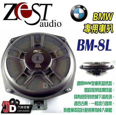 【JD汽車音響】Zest Audio BM-8L BMW專用 適用BMW全車系超低音喇叭,鋁鑄框架結構穩固。