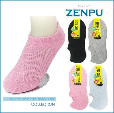 【ZENPU】蒂巴蕾 知足嚴選 抗菌消臭棉襪-船襪(女)永久有效 /MIT台灣製