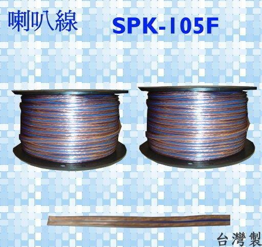 光華商場⊙鈞釩響⊙台灣製造*SPK-105F銅絲發燒線高級喇叭線材 *105蕊