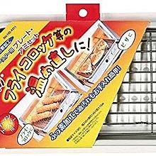 【24.5cm】日本製 PEARL METAL 可濾油 附烤網 烤箱用烤盤 炸物 烤魚 烤麵包 ❤JP Plus+
