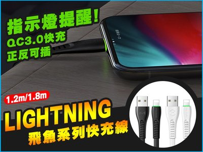 【現貨】【快速發貨】iphone1.8米 飛魚系列數據線 Lightnung充電線 雙面盲插不彈窗 6362 台中市