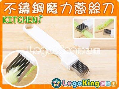【樂購王】不鏽鋼《六層蔥絲刀》廚房必備 創意用品 料理用 六層 切蔥器 蔥絲刀 刨絲刀 刨刀 蔥絲【B0148】