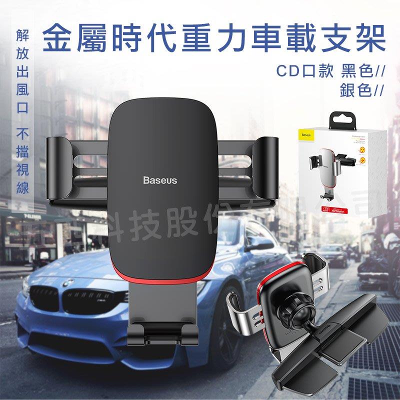 Baseus倍思 金屬時代 重力車載支架 CD口款 車用手機架 航空級合金 預留充電孔 CD孔 手機架 自動夾緊