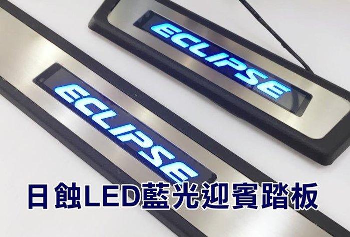 大新竹【阿勇的店】日蝕 Eclipse Cros專用 OEM LED門檻踏板 迎賓踏板 門邊踏板 門檻踏板 外護板