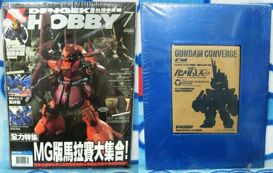 鋼彈 FW GUNDAM CONVERGE 電擊Hobby 雜誌 加 2012年 附錄報喪女妖