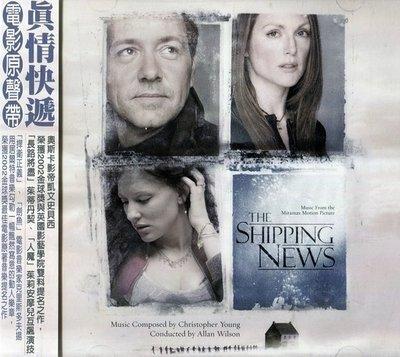 《絕版專賣》真情快遞 / The Shipping News 電影原聲帶 (側標完整)
