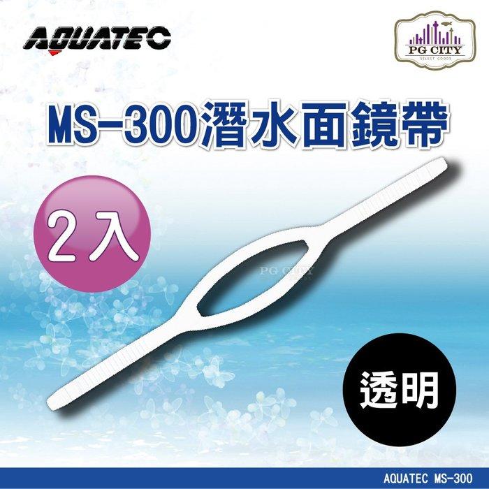 AQUATEC MS-300 潛水面鏡帶 透明矽膠 2入組 ( PG CITY )