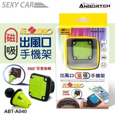 安伯特 出風口磁吸手機架 ABT-A040 GR 綠 360度旋轉 磁吸式智慧型手機架 手機車架 磁鐵吸附