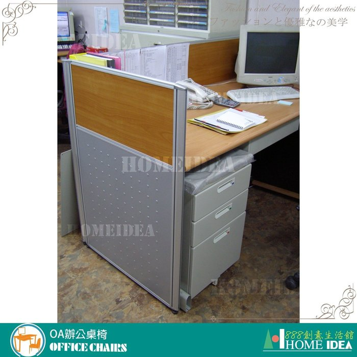 『888創意生活館』176-001-286屏風隔間高隔間活動櫃規劃$1元(23OA辦公桌辦公椅書桌l型會議桌)屏東家具
