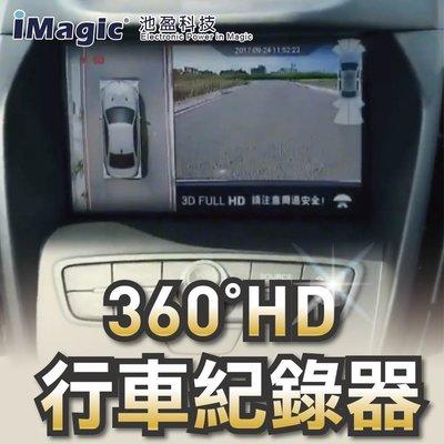 【池盈科技】360度HD行車紀錄器 3D汽車環景 行車輔助系統 (含施工安裝) 豐田 TOYOTA ALTIS