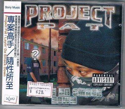 [鑫隆音樂]饒舌CD-專案高手Project Pat:隨性所至Layin Da Smack Down/全新/免競標