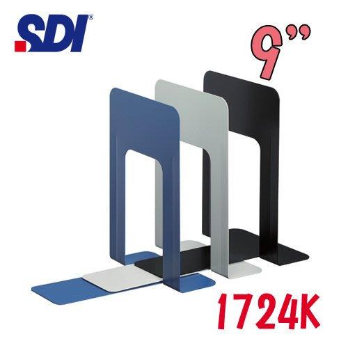 (5組入)手牌 SDI 9吋烤漆書架 1724K (2入/組) 書擋 書櫃 擋板 整理