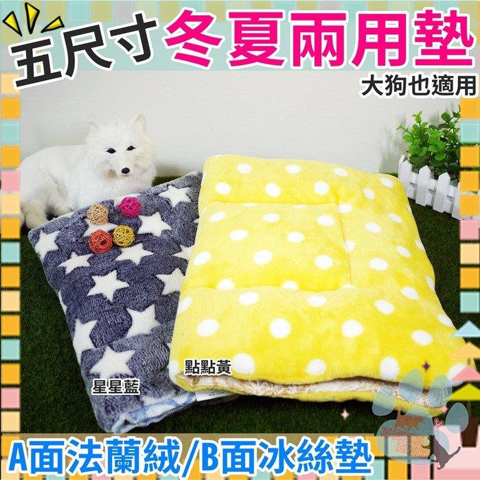 M款*5尺寸 冬夏兩用2色 法蘭絨+冰絲 點點 星星 寵物墊/寵物窩/貓窩/狗窩/貓床/狗床/睡墊/保暖墊/軟墊/睡床/