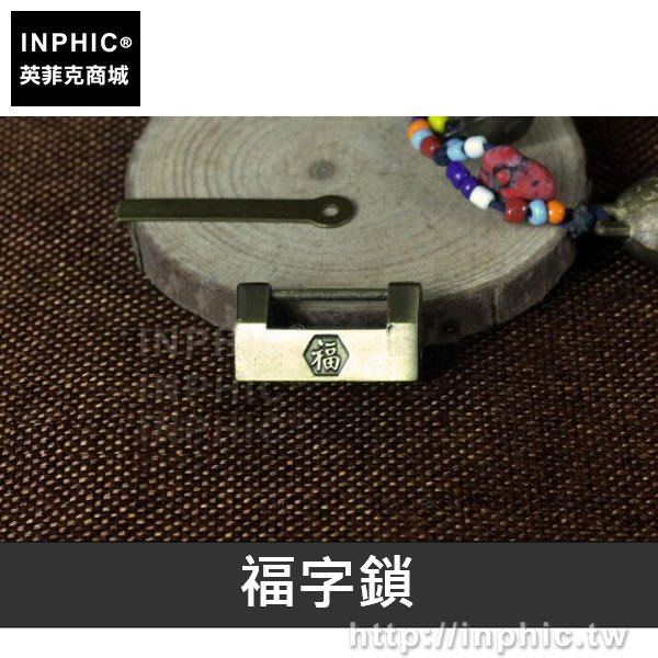 INPHIC-五金家居仿古盒子鎖數位密碼鎖青銅安全復古-福字鎖_fVdS
