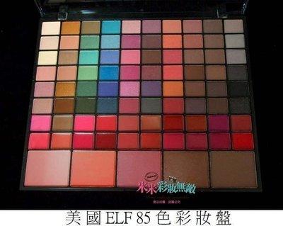 【米米彩妝無敵】美國ELF85色彩妝盤 #85031 限量版 口紅 修容 新秘 舞台妝 特價700元