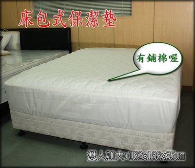 【偉儷床墊工廠】【床包式保潔墊】加高型...