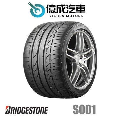《大台北》億成輪胎鋁圈量販中心-普利司通輪胎 S001【205/45R17】