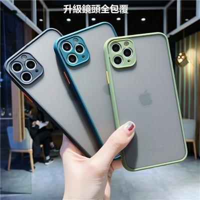 撞色 磨砂殼 親膚手感 防摔殼 iphone 12 i12 iPhone12 Pro Max 手機殼 保護殼 霧面防指紋