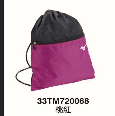 MIZUNO 美津濃 束口袋 運動背袋 雙面 桃色 33TM720068
