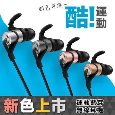 ※磁吸藍芽耳機※D9運動藍芽耳機 音樂跑步立體聲無線藍芽耳機 防汗水/磁吸設計【QA014】