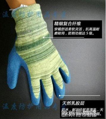 進口隔熱手套 防水耐高溫工業勞保耐磨250度防燙薄款五指靈活防割