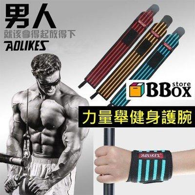促銷【力量舉健身護腕 /一對】專業加壓護腕繃 繃帶加壓纏繞 護腕 適合健身 啞鈴 重量訓練 舉重 運動護具【BBOX】