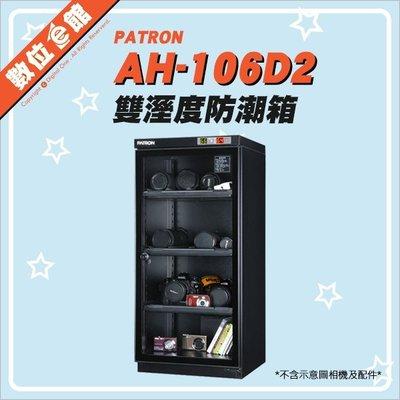 【台灣公司貨【免運費】數位e館 寶藏閣 PATRON AH-106D2 電子防潮箱 LED顯示 雙濕度