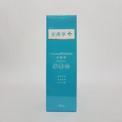 【麻吉美妝舖】寶齡富錦 安膚寧潔膚露320g☆公司貨