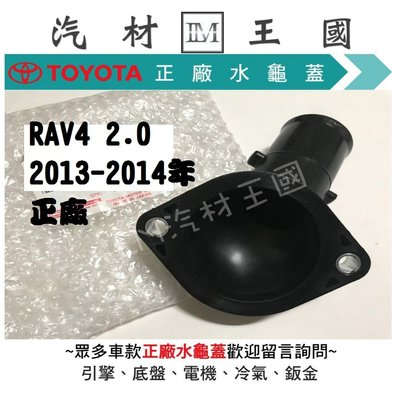 【LM汽材王國】水龜蓋 RAV4 2.0 2013-2014年 正廠 節溫器蓋 節溫蓋 水龜外蓋 TOYOTA 豐田