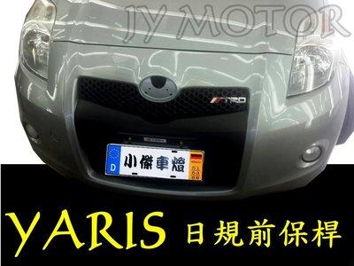 ╣小傑車燈精品╠全新 實車 TOYOTA YARIS 日規 前保桿 含全配件 素材 5000