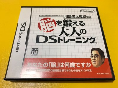 幸運小兔 NDS遊戲 NDS 川島隆太教授的 DS 腦力訓練 大人的腦力  任天堂 2DS、3DS 適用 F8