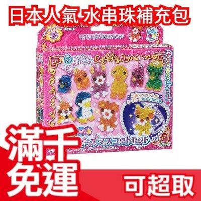 【動物系列 AQ-100】滿千免運 日本 EPOCH 創意 DIY 玩具 夢幻星星水串珠補充包 禮物 ❤JP Plus+