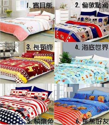 [衝評價]美美小舖♥法蘭絨 床包組 三件式(雙人加大6尺)超取限一件 台南市