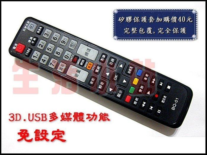 ~加購矽膠保護套40元~2015 款BENQ液晶電視遙控器~免設定~RC~081 RC~H