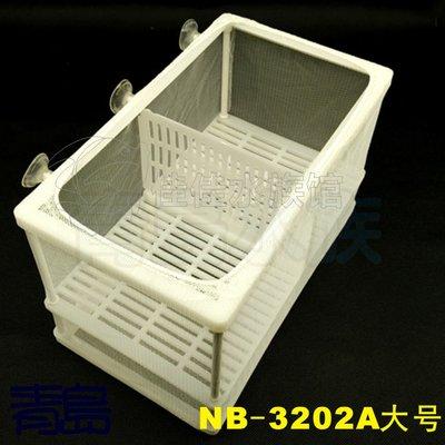 Y。。。青島水族。。。NB-3202A中國BOYU博宇---水中隔離網 離盒 魚缸 孵化器 隔離 繁殖箱 繁殖盒==L
