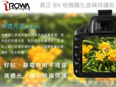 EGE 一番購】ROWA 鋼化保護貼 9H防爆玻璃 700D 650D【公司貨】