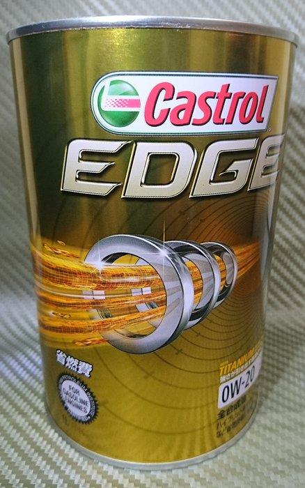 (C+西加小站) Castrol 0W20 0W-20 日本原裝極緻 EDGE TITANIUM  機油 鈦添加
