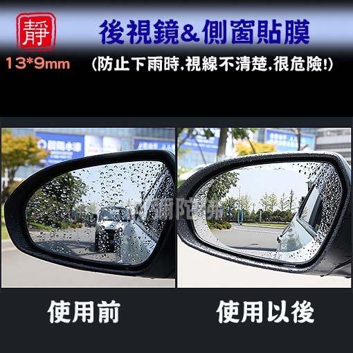 【靜心堂】汽車*後視鏡*保護膜--防止下雨看不清楚(13*9cm/4片裝)