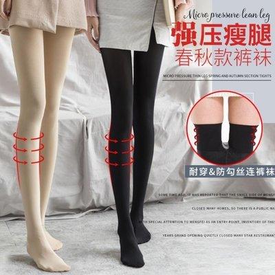 店長嚴選壓力褲女瘦腿襪美腿塑形絲襪女春秋冬款中厚打底褲打底加絨連褲襪