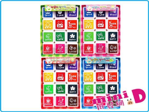 彩色(12色)印台  上色 蓋章 手指畫 印章 學生 兒童 禮物 文具批發【miniD】[707470050]