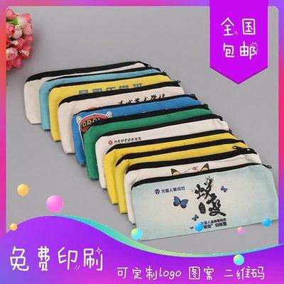 文具盒筆袋定制印logo培訓班小學生兒童獎品帆布袋廣告袋鉛筆文具袋定做