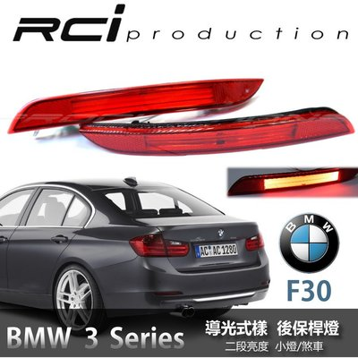 RC HID LED 專賣店 BMW 3-SERIES F30 LED 導光型 後保桿燈 MIT 台灣製造 品質保證 B